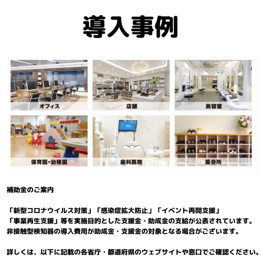 【補助金対象】 非接触温度計 サーモマネージャー 補助金あり 東亜産業 正規品 一年間保証 AI顔認識温度検知カメラ 温度表示 非接触型|lime-shop-japan|05