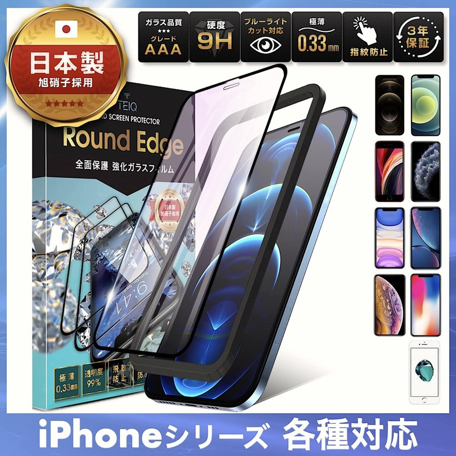 iPhone ガラスフィルム ブルーライトカット 全面 保護フィルム iPhone12 mini pro Max iPhone11 XR XS MAX X 8 7 アイフォン 強化 ガラス TEIQ|limep