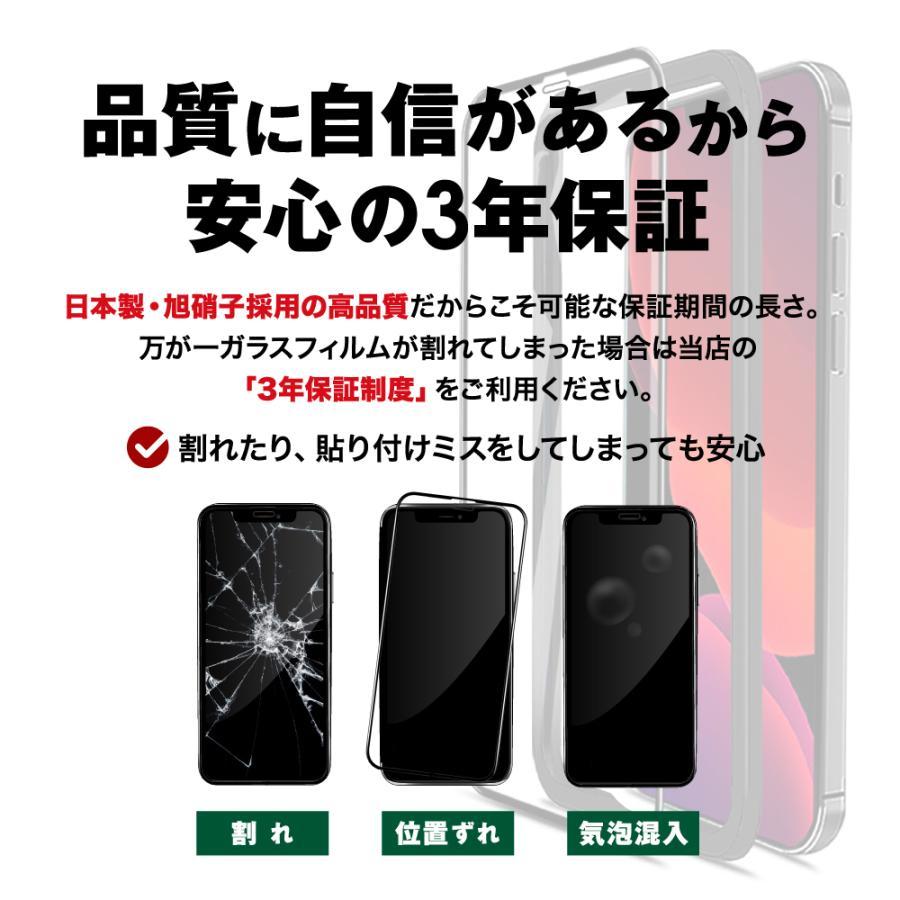 iPhone ガラスフィルム ブルーライトカット 全面 保護フィルム iPhone12 mini pro Max iPhone11 XR XS MAX X 8 7 アイフォン 強化 ガラス TEIQ|limep|15