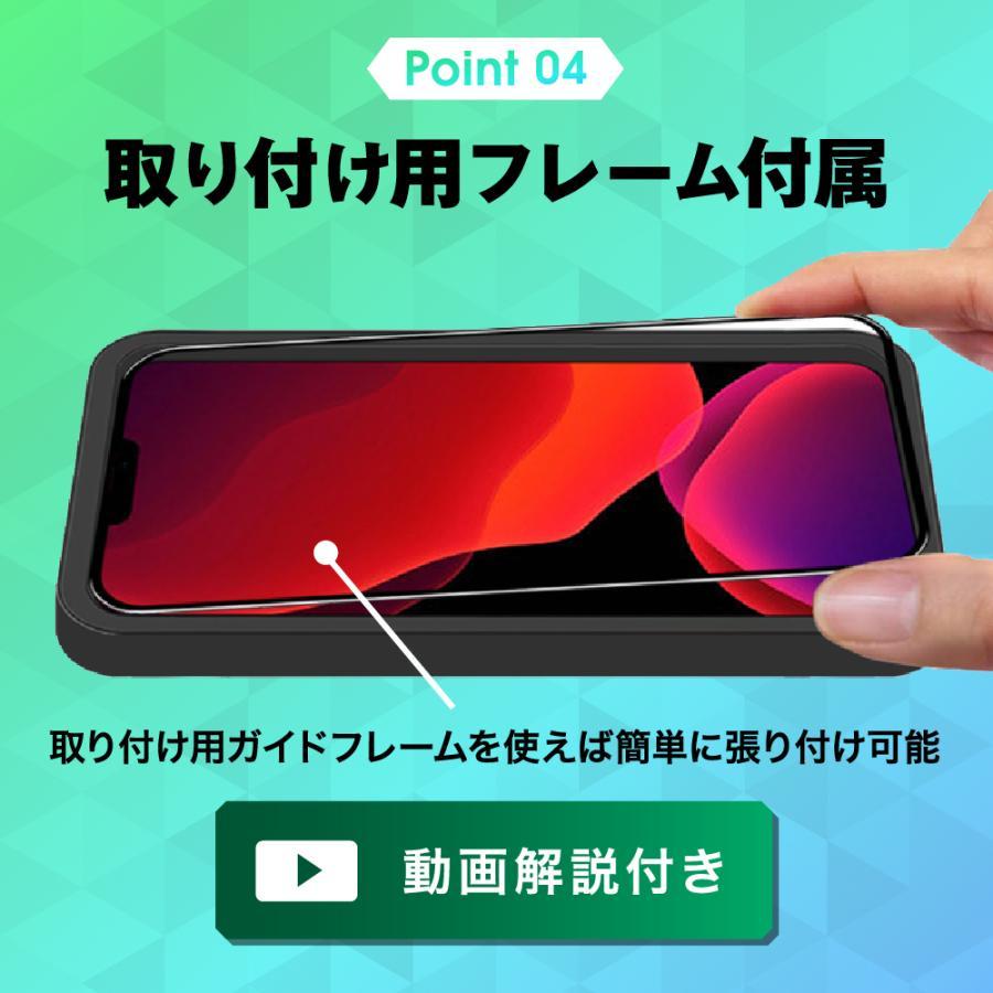 iPhone ガラスフィルム ブルーライトカット 全面 保護フィルム iPhone12 mini pro Max iPhone11 XR XS MAX X 8 7 アイフォン 強化 ガラス TEIQ|limep|08