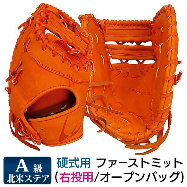 素晴らしい品質 Aクラス北米ステア 硬式 オレンジ ファーストミット オレンジ 右投用 右投用 野球 ミット 硬式 LINDSPORTS リンドスポーツ, ルノールリヴィエール:9a5331e6 --- airmodconsu.dominiotemporario.com