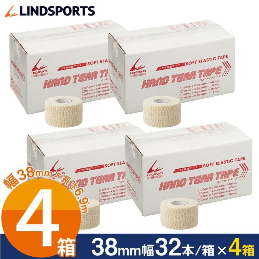 ソフト伸縮テープ ハンドティアテープ Aタイプ 38mm×6.9m 32本×4箱 白 テーピングテープ LINDSPORTS リンドスポーツ