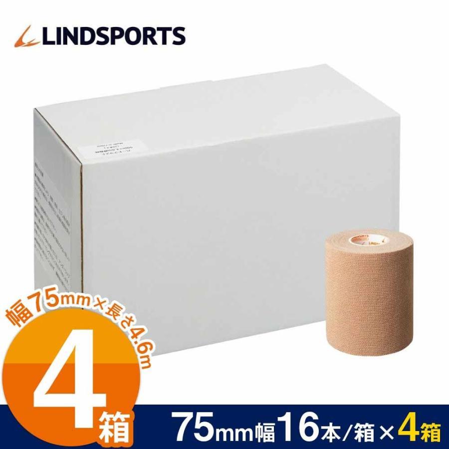 【お得な4箱セット】 ハードプラスト 75mm×4.6m 16本/箱 LINDSPORTS リンドスポーツ