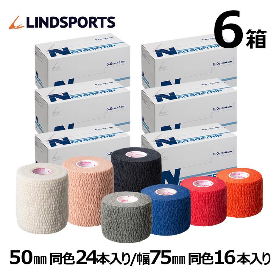 伸縮テープ テーピングテープ NEO ソフトリップ 50mm ×6.9m 24本×6箱 ハンディカット LINDSPORTS リンドスポーツ