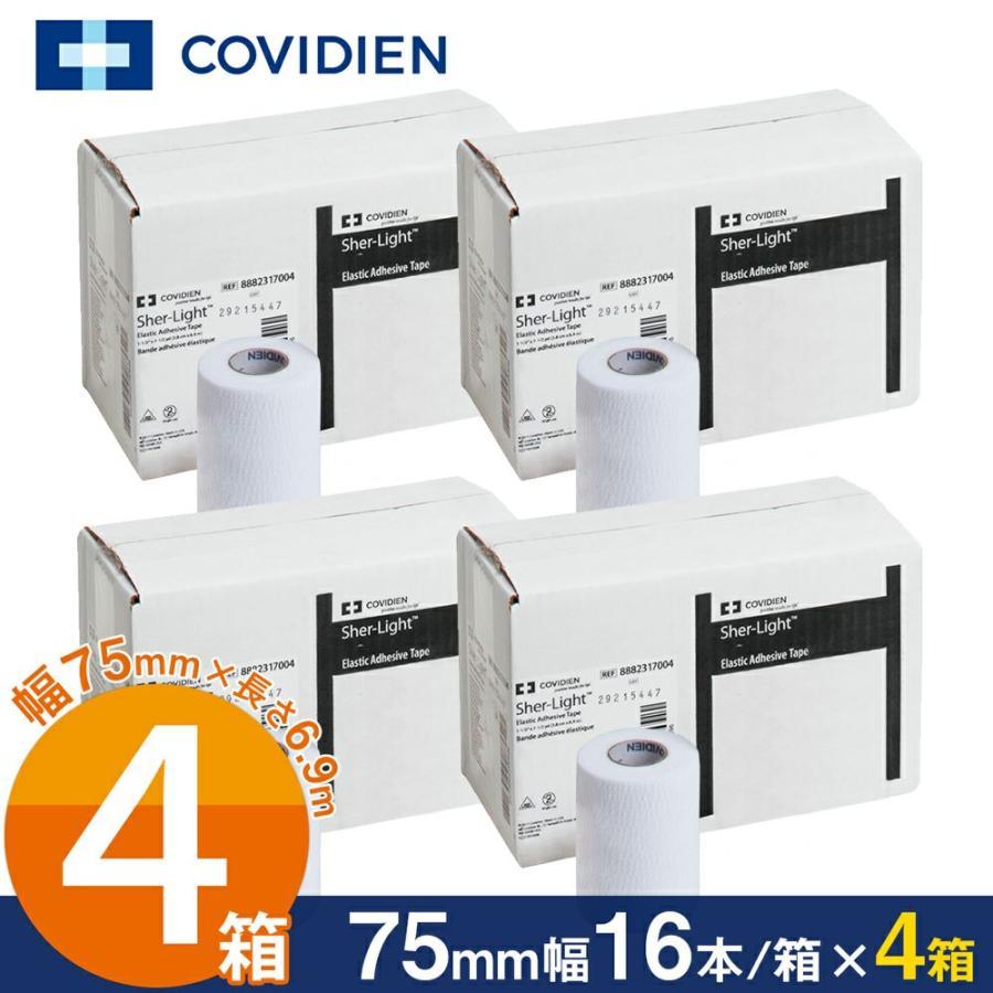 COVIDIEN シャーライト ソフト伸縮 テーピングテープ 75mm×6.9m 16本/箱×4箱セット LINDSPORTS リンドスポーツ