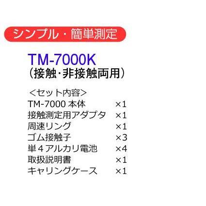 【TM-7000K】レーザ式/デジタルハンドタコメータキット(単機能タイプ) line 02