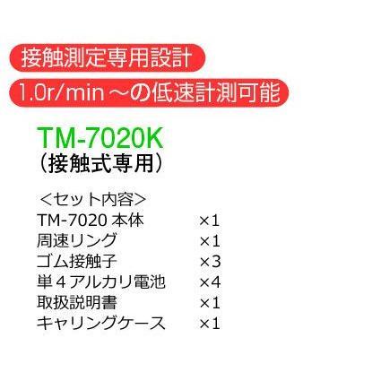【TM-7020K】レーザ式/デジタルハンドタコメータキット(接触測定専用タイプ)|line|02