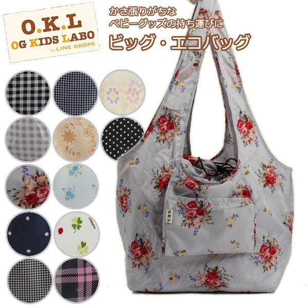ビッグバッグ エコバッグ 鞄カバー 鞄用レインカバー ビッグサイズ 全12柄 はっ水・防水生地使用 チェック柄 花柄 linedrops