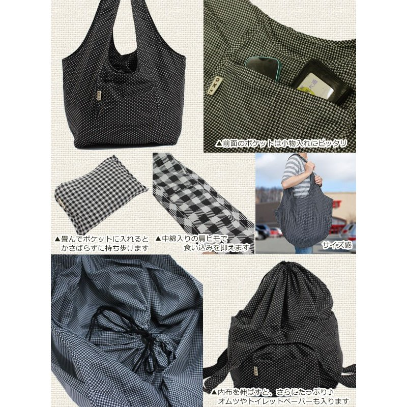 ビッグバッグ エコバッグ 鞄カバー 鞄用レインカバー ビッグサイズ 全12柄 はっ水・防水生地使用 チェック柄 花柄 linedrops 03