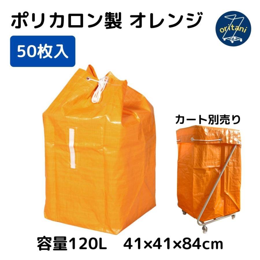 ランドリーバッグ リネンカート用集配袋 回収袋 業務用 ポリカバー オレンジ 50枚入  [ワゴン別売り/法人名記載] ポリカロン製 橙