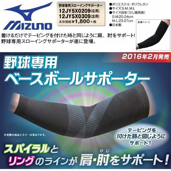 ミズノ 特価品コーナー☆ 野球 日本産 野球専用スローイングサポーター 着けるだけでテーピングを付けた時と同じに