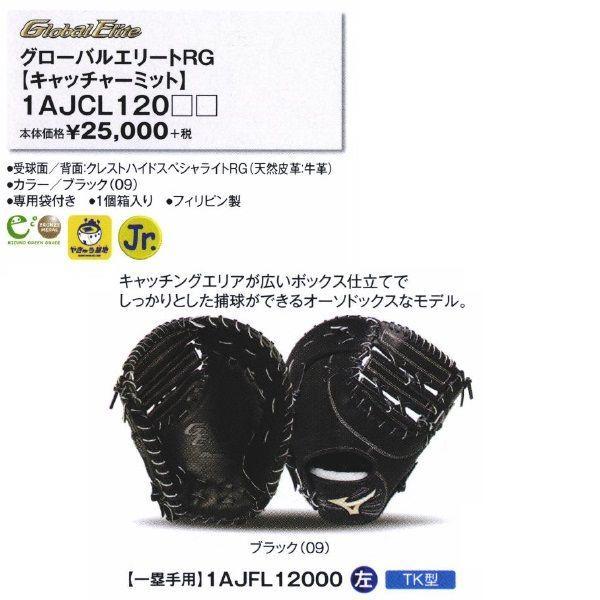 驚きの価格 ミズノ 野球 野球 ミズノ 少年硬式ファーストミット グローバルエリートRG TK型 TK型, アクセサリーパーツのtama工房:80c929b5 --- airmodconsu.dominiotemporario.com
