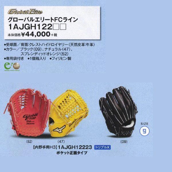 激安特価 ミズノ 野球 硬式グラブ/グローブ グローバルエリートFCライン 野球 内野手用H3 サード用 ショート サード用 ショート 高校野球ルール対応モデル, Reve Zeal:c54ed134 --- airmodconsu.dominiotemporario.com
