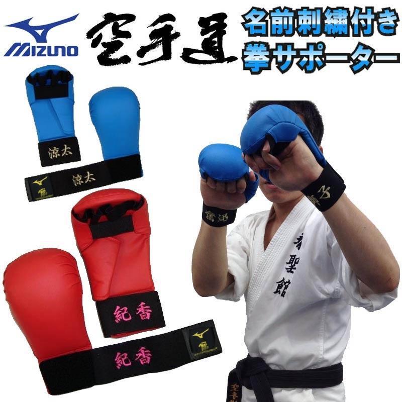 名前つき ミズノ 空手 拳サポーター両手1組(全日本空手道連盟検定品) 23JHA766