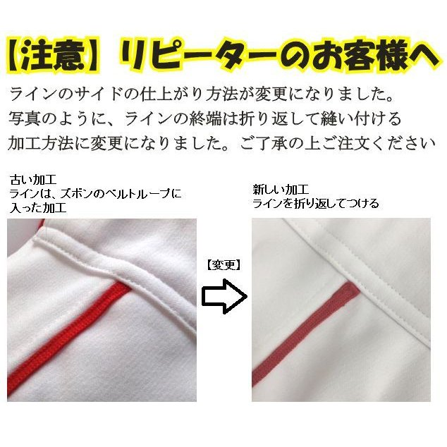5種類から選べる【ライン4mm幅加工パンツ】ミズノ 野球 ライン入りユニフォームパンツ liner 05