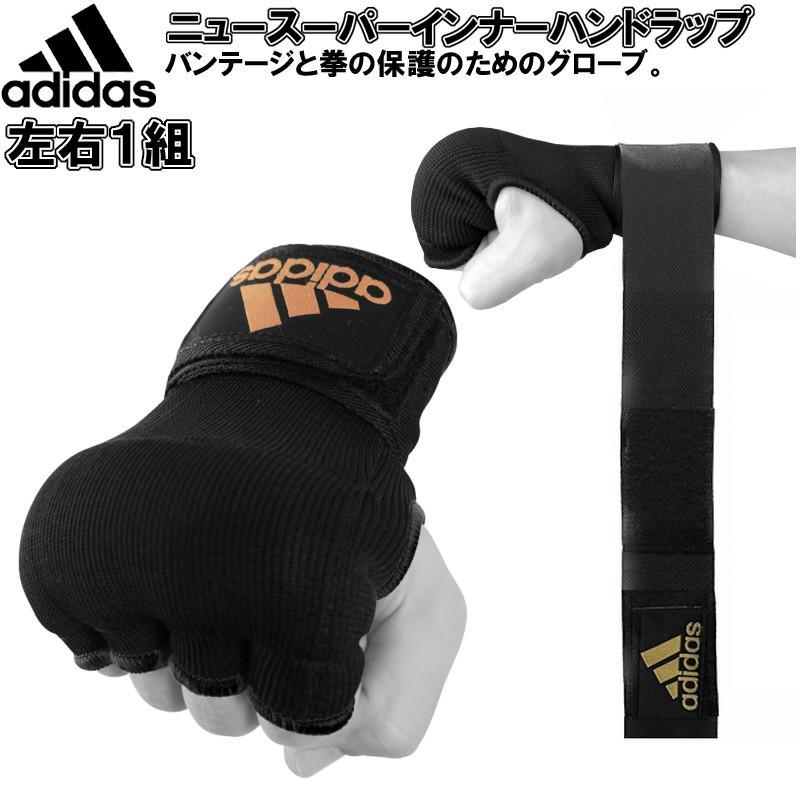 永遠の定番 アディダス ボクシング ニュー スーパー ryu 左右セット ADIBP02 お金を節約 インナーハンドラップ