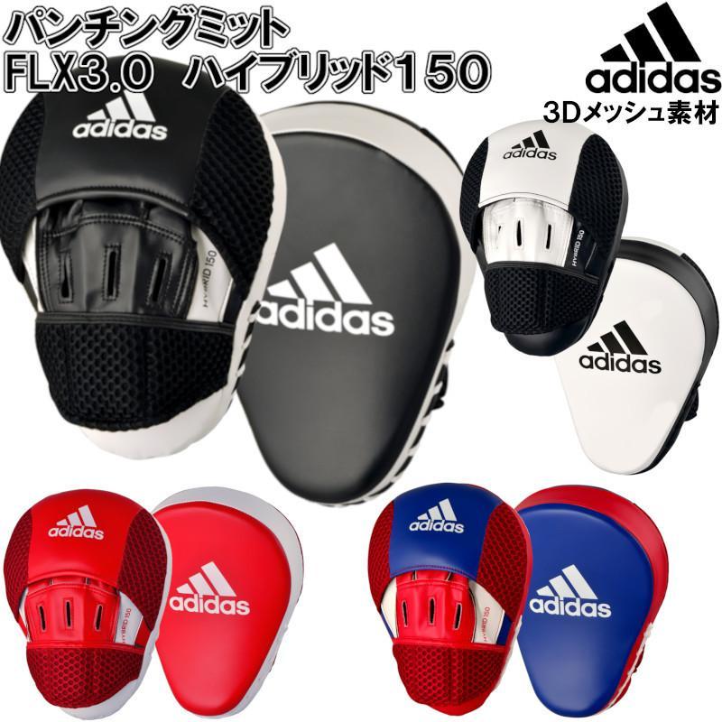 日本正規代理店品 スピード対応 全国送料無料 アディダス adidas ボクシング パンチングミット FLX3.0 ryu ハイブリッド150 ADIH150FM