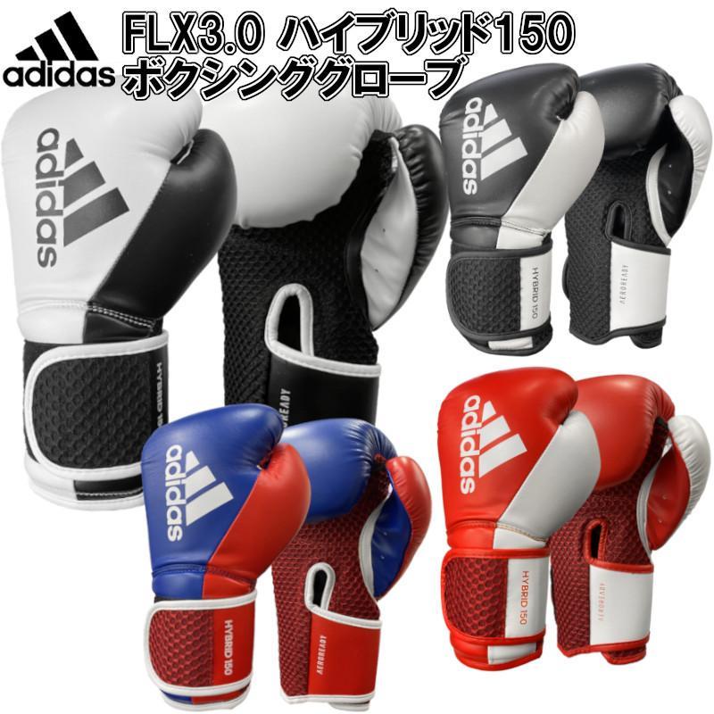 アディダス 激安格安割引情報満載 adidas ボクシング ボクシンググローブ ハイブリッド150 FLX3.0 安全 ryu ADIH150TG
