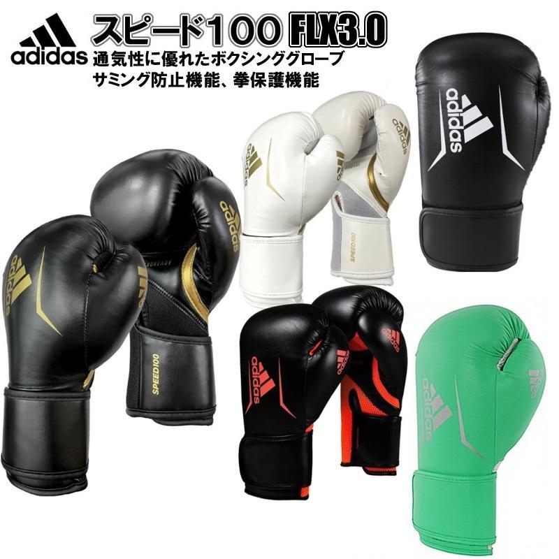アディダス ボクシング ボクシンググローブ スピード100 ADISBG100 ryu FLX3.0 信憑 売り出し