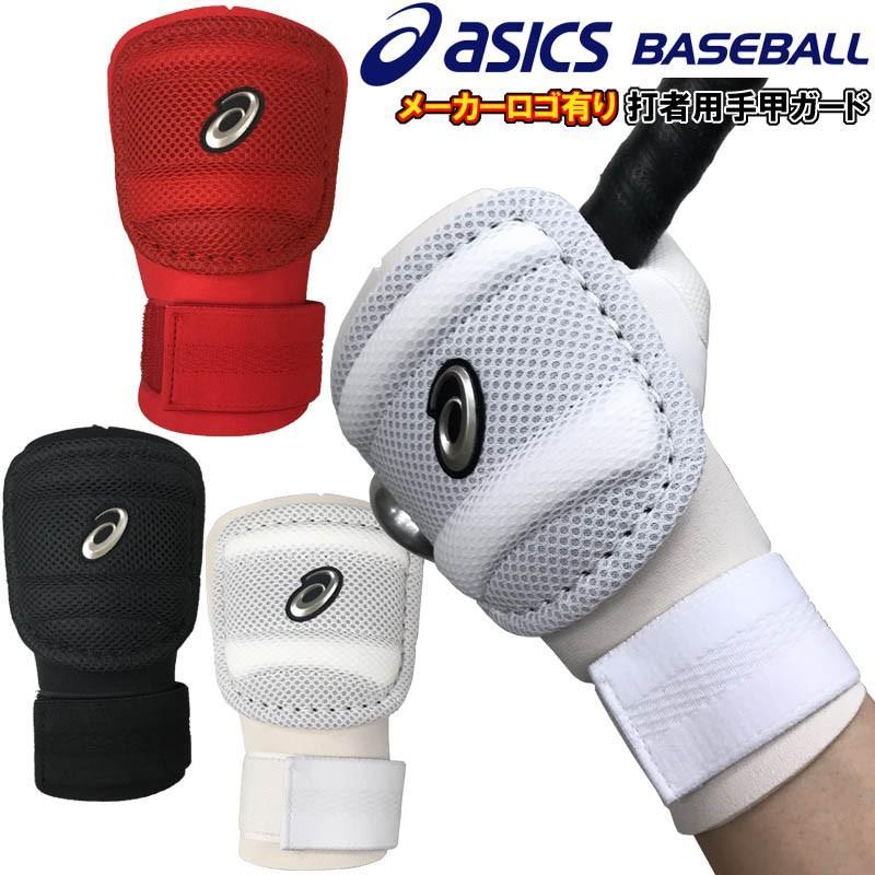 アシックス 野球 無料 打者用手甲ガード 左右兼用 超定番 メッシュ素材 asicsロゴ入り 軽量