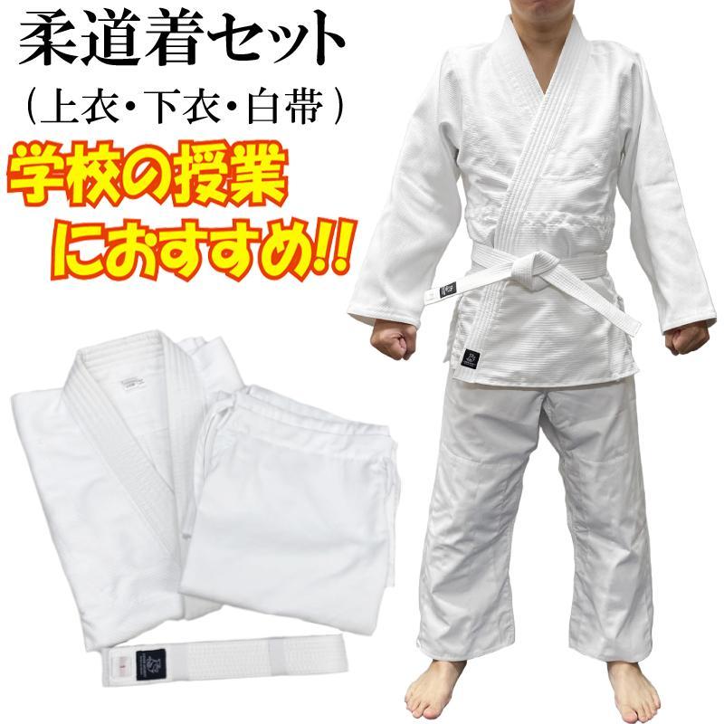 体育授業用 2020A/W新作送料無料 買取 柔道着 上下白帯セット 授業におすすめ