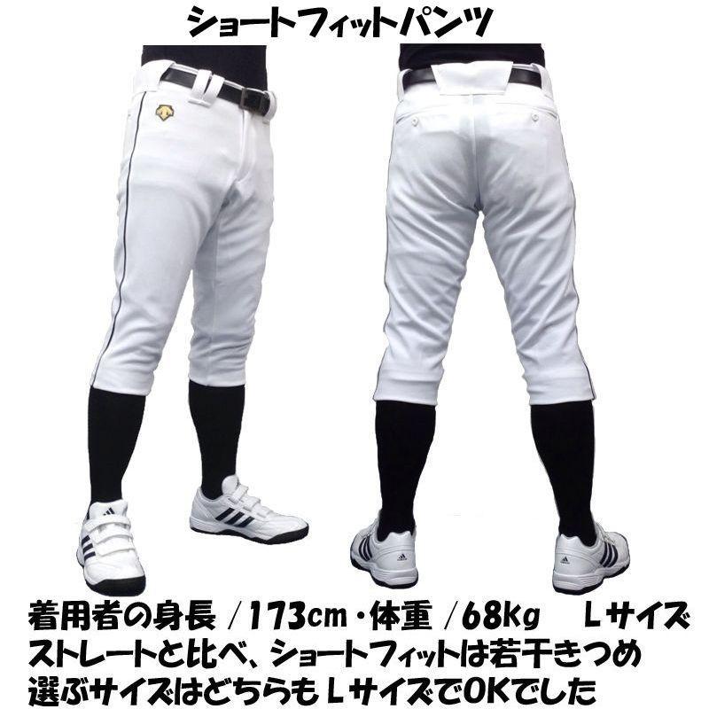 ライン加工パンツ デサント 野球 ユニフォームパンツ ストレート・ショートフィット 色:ホワイト liner 08