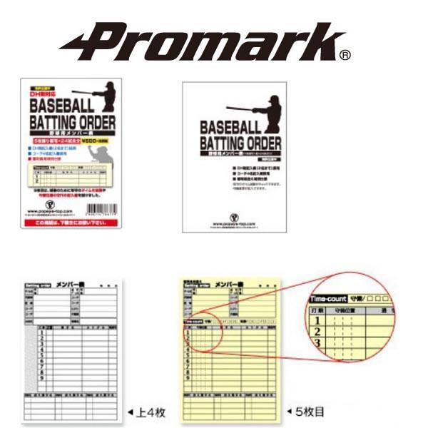 価格 プロマーク Promark メンバー表 お洒落 野球