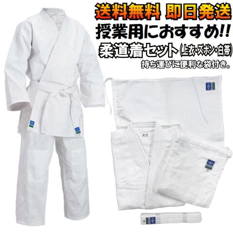 大特価 授業用柔道着 上下白帯付き 松勘 晒 日時指定 綿100% 一重織