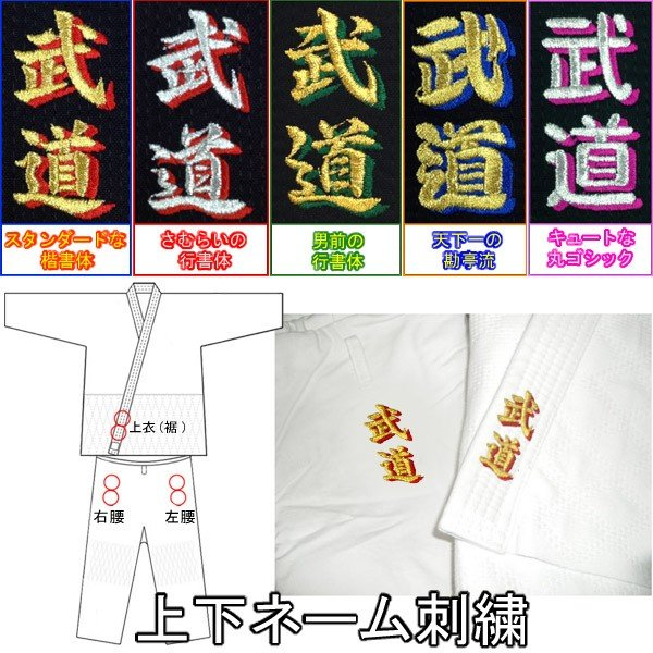 影付き 柔道着 送料無料でお届けします 人気上昇中 空手着上下 ネーム刺繍 1文字600円 税