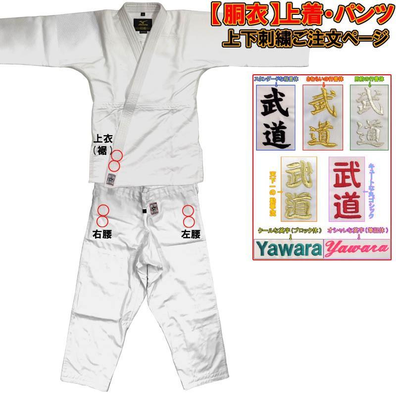 柔道着 格安 価格でご提供いたします 空手着上下 ネーム刺繍 1文字400円 税 セール品