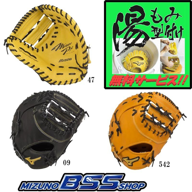 BSS限定 ミズノプロ 野球 軟式ファーストミット フィンガーコアテクノロジー CB型 中学生〜大人用 グラブ/グローブ