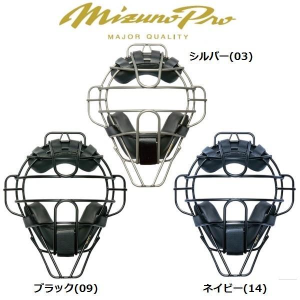 ミズノプロ 野球 硬式用キャッチャーマスク チタンマスク