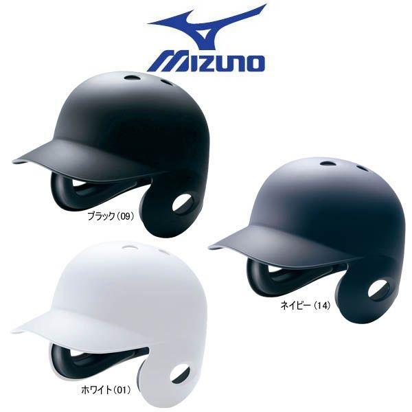 ミズノ 野球 硬式打者用 両耳ヘルメット つや消しタイプ