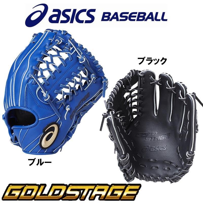 135〜155cm(小学校4〜6年生向け) アシックス 野球 子供用 少年軟式グラブ/グローブ オールラウンド用 ゴールドステージ スピードアクセル TypeD asics