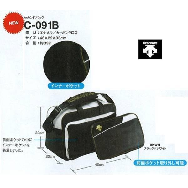 デサント 野球 セカンドバッグ エナメル/カーボンクロス