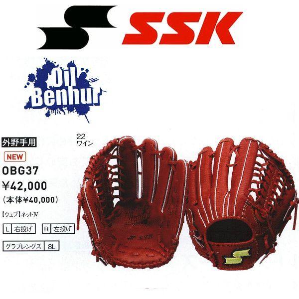 人気 SSK 外野手用 野球 硬式グラブ/グローブ SSK オイルベンハー 外野手用 高校野球ルール対応モデル, 五色町:78b92b44 --- airmodconsu.dominiotemporario.com
