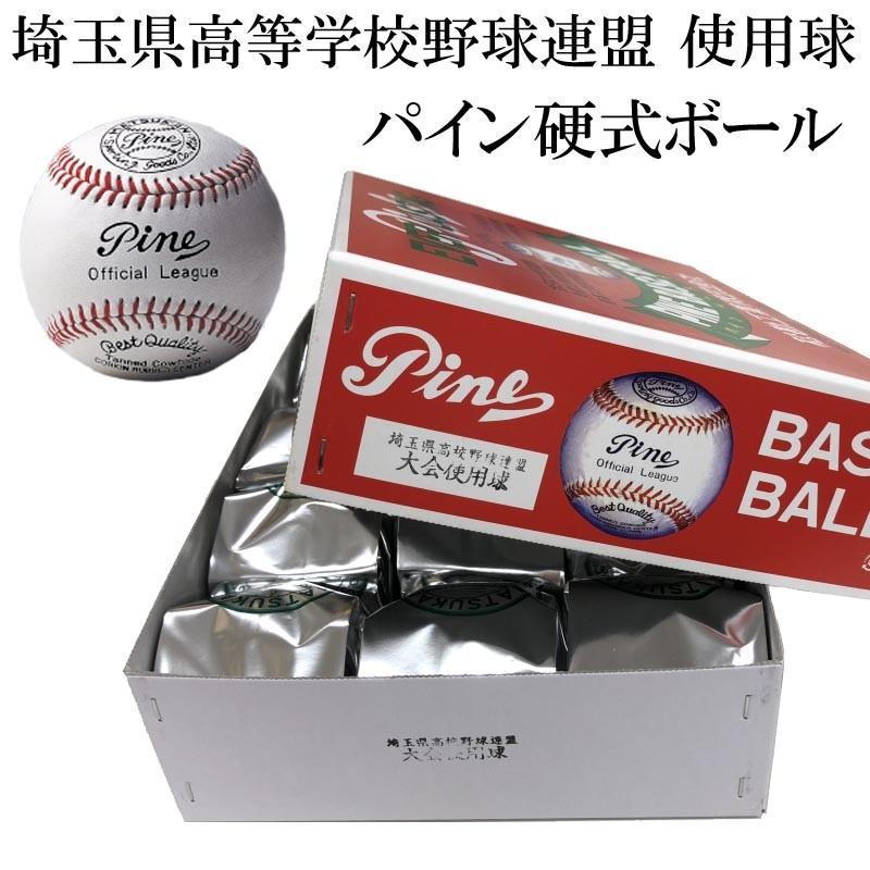 松勘 野球 硬式 試合球 使用球 期間限定特別価格 パインボール 新作製品 世界最高品質人気 埼玉県高等学校野球連盟