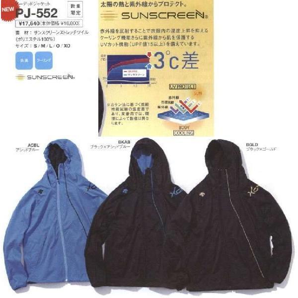 【期間限定特価】 デサント 野球 フーデッドジャケット, doGARDEN ドゥガーデン 46f91e4a