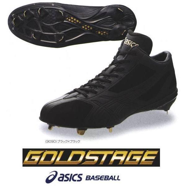アシックス asics 野球 樹脂底スパイク 金属歯 ゴールドステージ スピードテックQT3 クォーターカット