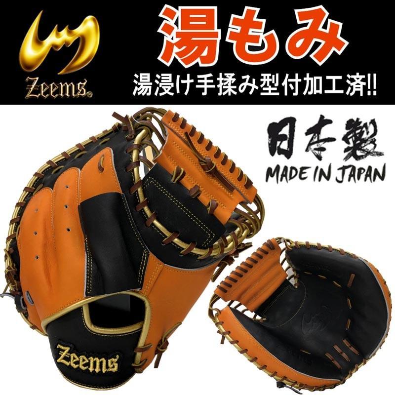 人気の春夏 ジームス 野球 軟式キャッチャーミット Lバックスタイル グローブ 日本製 ZL-250CM Zeems 捕手 野球 グローブ グラブ ZL-250CM, Luminous stick:bff5bc60 --- airmodconsu.dominiotemporario.com
