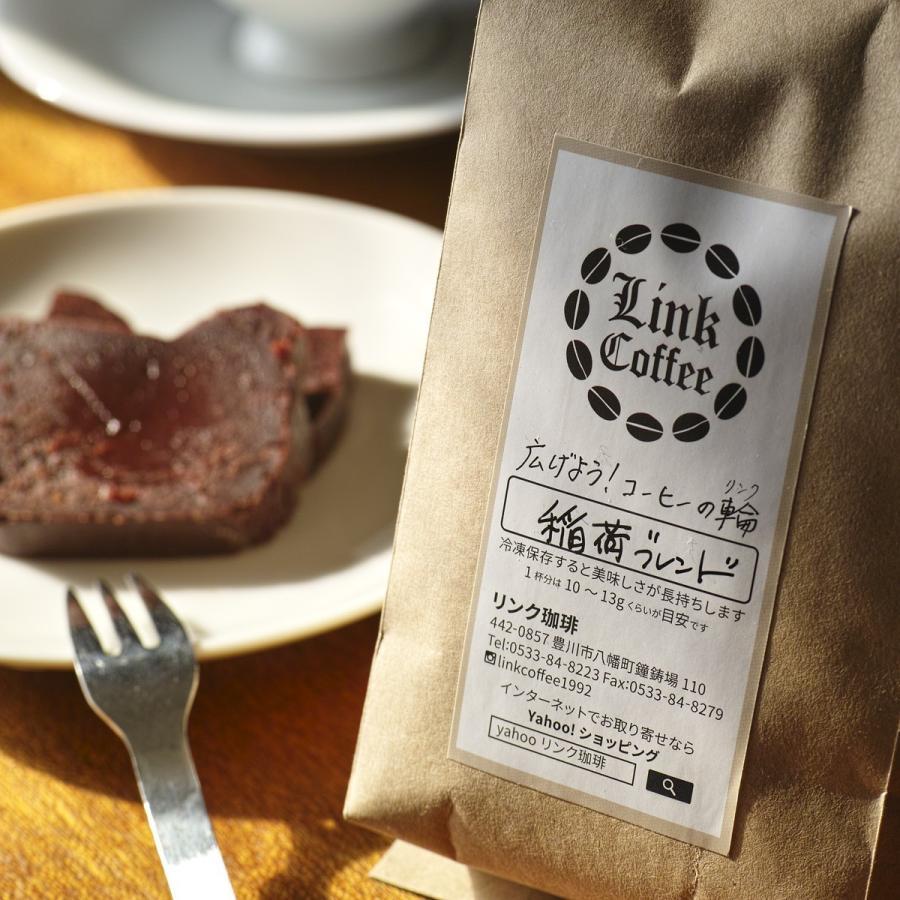 コーヒー豆 200g 稲荷ブレンド 自家焙煎 コク 香ばしい 低温で甘み link-coffee 04