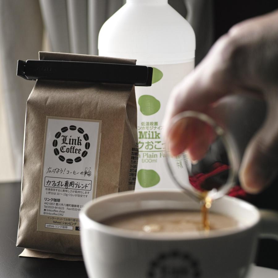 カフェオレ専用ブレンド 自家焙煎 コーヒー豆 200g link-coffee 03
