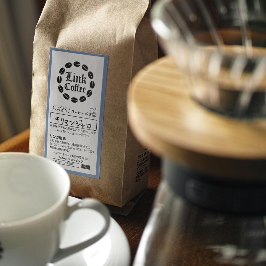 酸っぱくない 珈琲豆 送料無料 キリマンジャロ(自家焙煎コーヒー豆1kg)|link-coffee