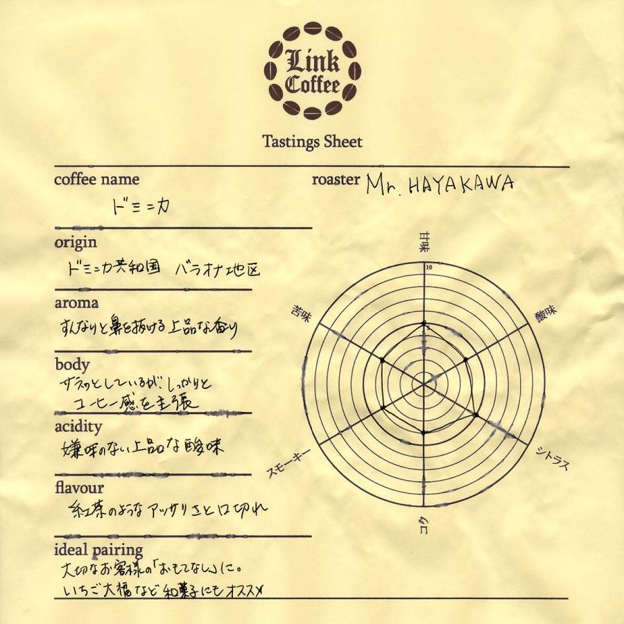 コーヒー豆 200g ドミニカ 自家焙煎 link-coffee 02