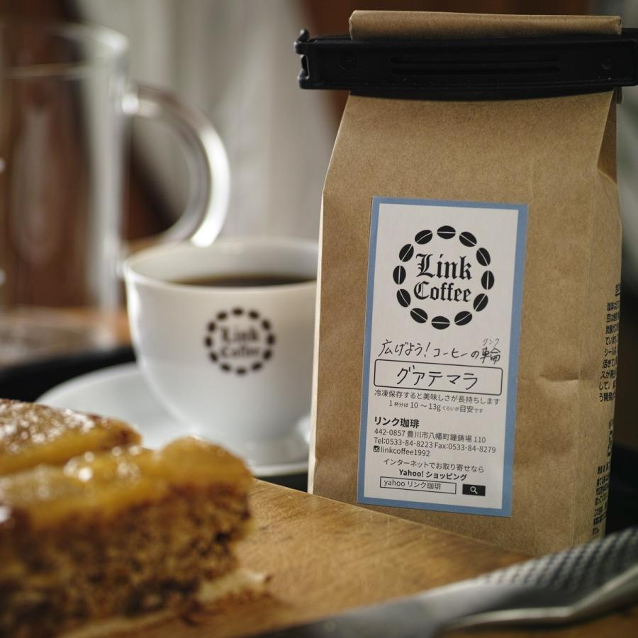 コーヒー豆 200g グアテマラ 自家焙煎|link-coffee