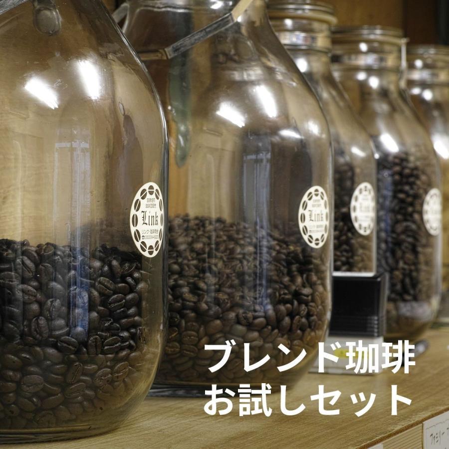 コーヒー豆 送料無料 お試しセット ブレンド珈琲  自家焙煎 コーヒー3種 コク 甘味 苦味 バランス良い link-coffee 02