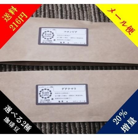 選べる2種 珈琲豆 自家焙煎 珈琲 120g×2 人気 コーヒー豆 増量 link-coffee
