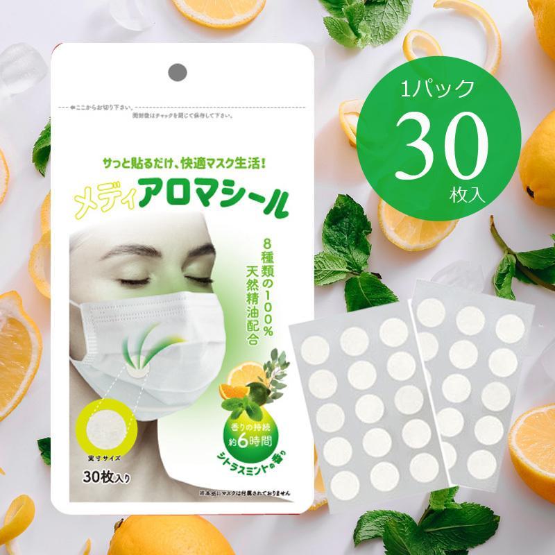 メディアロマシール 自然由来の天然植物精油を使ったマスクに貼る香りシール 30枚入り 受注生産品 マスクシール アロマシール 販売 シトラスミントの香り