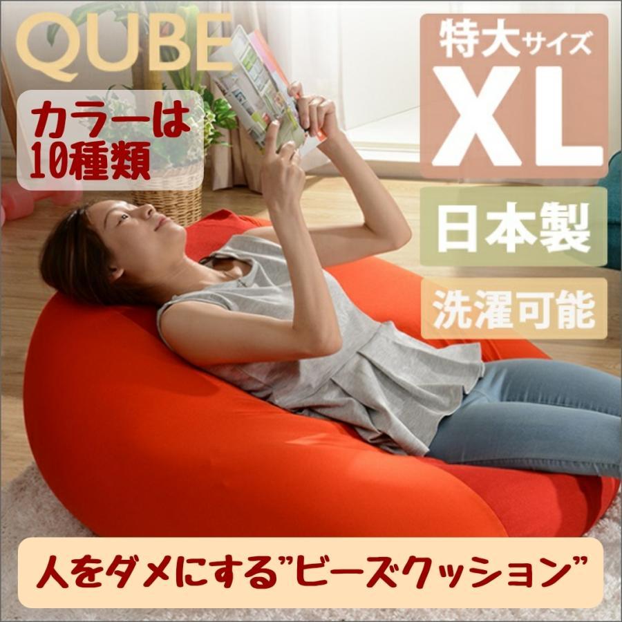 人をダメにする 全品送料無料 ビーズ 送料無料お手入れ要らず クッション ソファー QUBE XL A600 背もたれ 洗える カフェ おしゃれ 特大 店舗 日本製 ビッグ