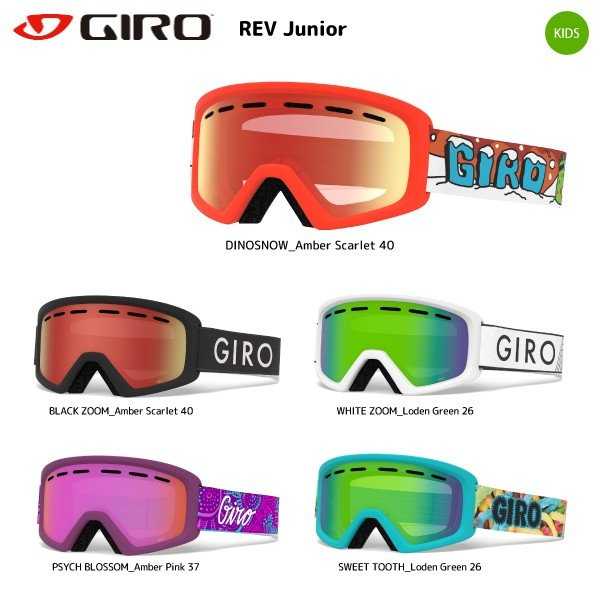 55e00f1ccb3 18-19 GIRO(ジロ) スノーゴーグル 数量限定商品  REV Junior(レブ ...